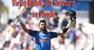 Virat Kohli 25 Records in Hindi, Kohli Cricket History