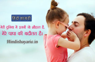 Fathers Day Quotes in Hindi, Happy Fathers Day Shayari,SMS,Status