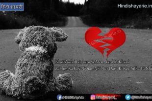 Top 20 Latest ans Best Dard Bhari Hindi Shayari
