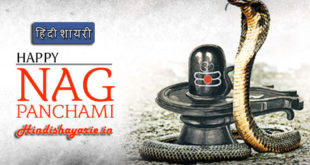 happy nag panchami shayari in hindi, wishes, sms