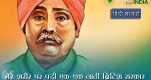 Lala Lajpat RaI Biography and History in Hindi, Lala Lajpat Rai Essay in Hindi