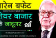 वॉरेन बफे का जीवन परिचय, Warren Buffett Biography in Hindi, Warren Buffett Motivational Story in Hindi, Hindishayarie.in