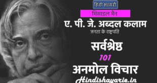 DR. A P J Abdul Kalam Quotes in Hindi