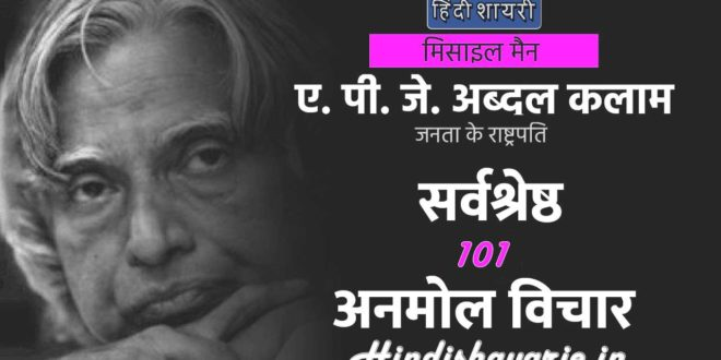 DR. A P J Abdul Kalam Quotes in Hindi, Best Inspiring Quotes by Dr. Abdul Kalam