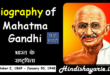 Mahatma Gandhi Biography in Hindi, Essay of Mahatma Gandhi
