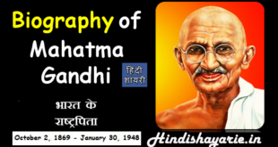 Mahatma Gandhi Biography in Hindi, History Of Mahatma Gandhi Hindi