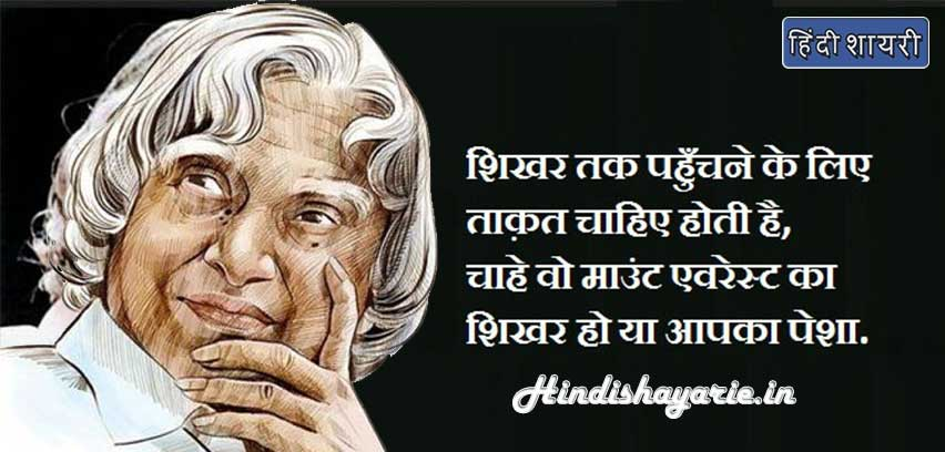 Best Inspiring Quotes by Dr. Abdul Kalam