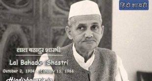 Lal Bahadur Shastri Biography in Hindi, Essay of Lal Bahadur Shastri