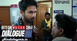 Batti Gul Meter Chalu Movie Best and Top Dialogues in Hindi