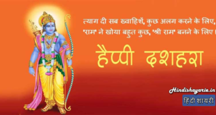 Latest Dussehra Shayari Collection in Hindi, Dussehra Shayari