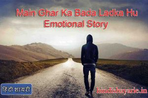 Emotional Story, Main Ghar Ka Bada Ladka Hu, Emotional Story
