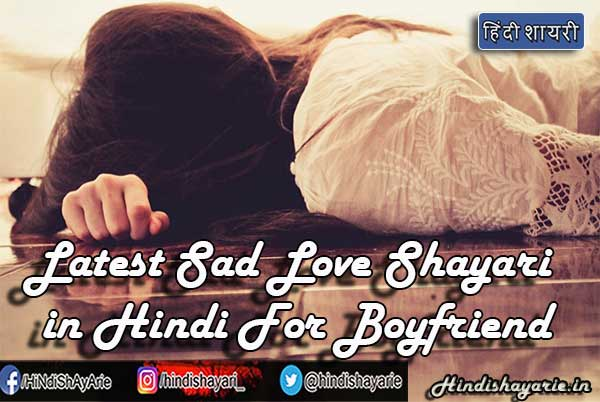 Latest Sad Love Shayari in Hindi For Boyfriend, Love Hindi SMS, Quotes 7 FB Status