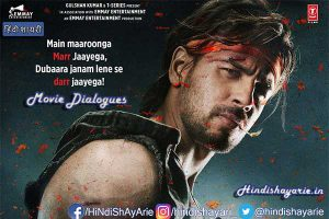 Marjaavaan Best Dialogues By Riteish Deshmukh, Sidharth Malhotra, Marjaavaan Movie Dialogues, Riteish Deshmukh, Sidharth Malhotra Dialogues from Marjaavaan