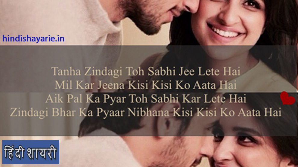Tanha Zindgi To Sabhi Ji Lete Hai, Bollywood Hindi Shayari