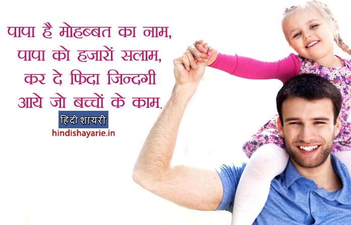 hindi papa love shayari