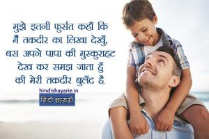 love shayari,child shayai,father shayari,hindi shayari