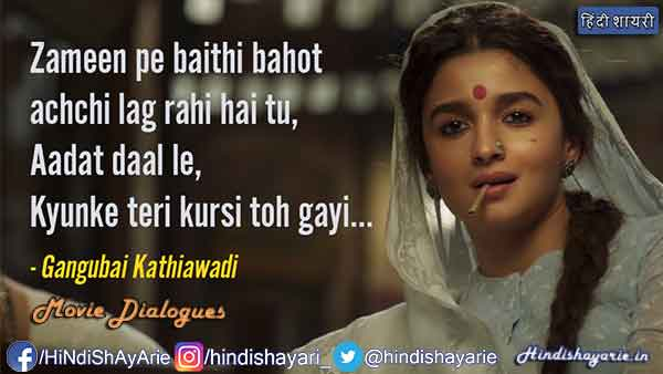 Gangubai Kathiawadi Movie Best Dialogues, Hindi Movie Dialogues, Gangubai Kathiawadi dialogues by Alia Bhatt, Gangubai Kathiawadi best Dialogues, Gangubai Kathiawadi Movie Alia Bhatt Dialogues