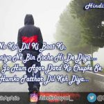 Best Hindi Shayari and FB, Whatsapp, Instagram Hindi Status Collection